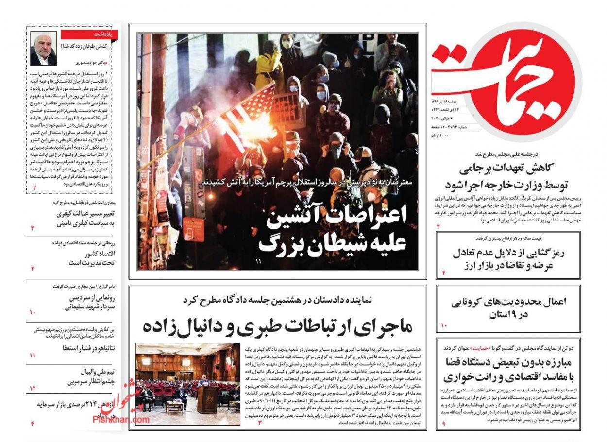 عناوین اخبار روزنامه حمایت در روز دوشنبه ۱۶ تیر