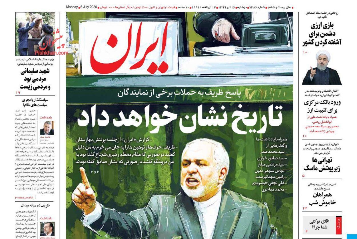 عناوین اخبار روزنامه ایران در روز دوشنبه ۱۶ تیر