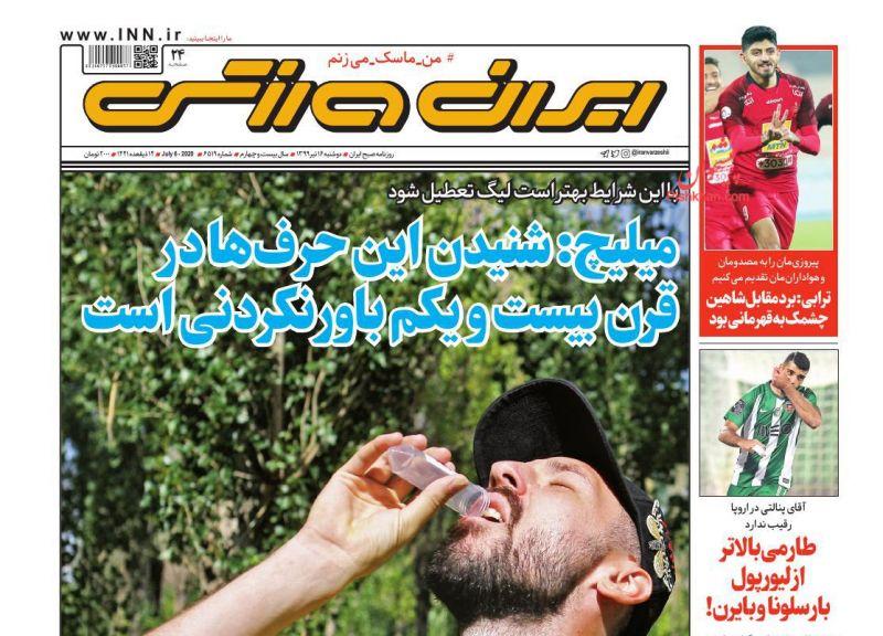 عناوین اخبار روزنامه ایران ورزشی در روز دوشنبه ۱۶ تیر