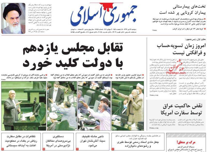 عناوین اخبار روزنامه جمهوری اسلامی در روز دوشنبه ۱۶ تیر