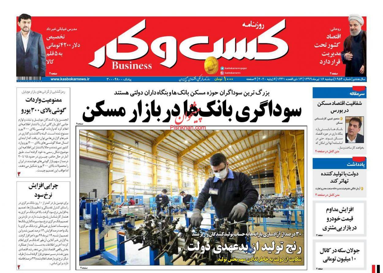 عناوین اخبار روزنامه کسب و کار در روز دوشنبه ۱۶ تیر