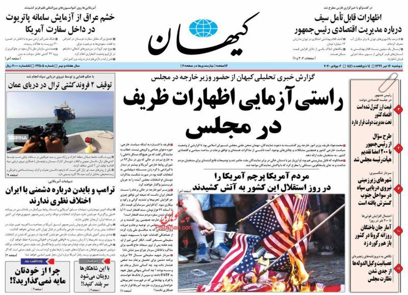 عناوین اخبار روزنامه کيهان در روز دوشنبه ۱۶ تیر