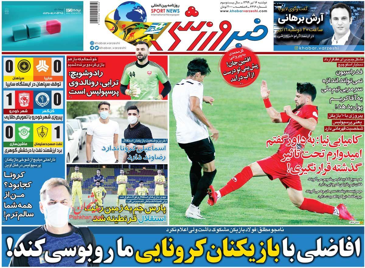 عناوین اخبار روزنامه خبر ورزشی در روز دوشنبه ۱۶ تیر