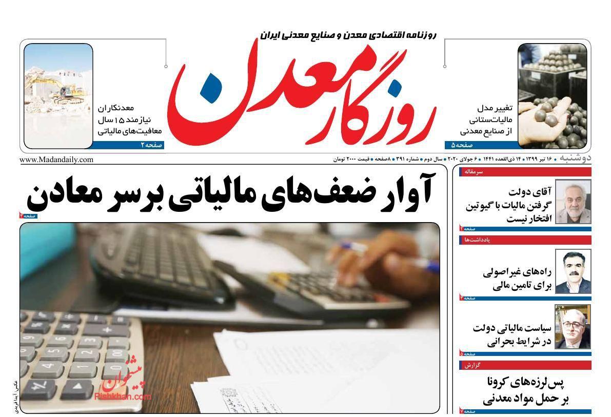 عناوین اخبار روزنامه روزگار معدن در روز دوشنبه ۱۶ تیر