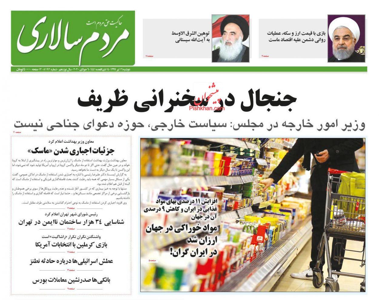 عناوین اخبار روزنامه مردم سالاری در روز دوشنبه ۱۶ تیر