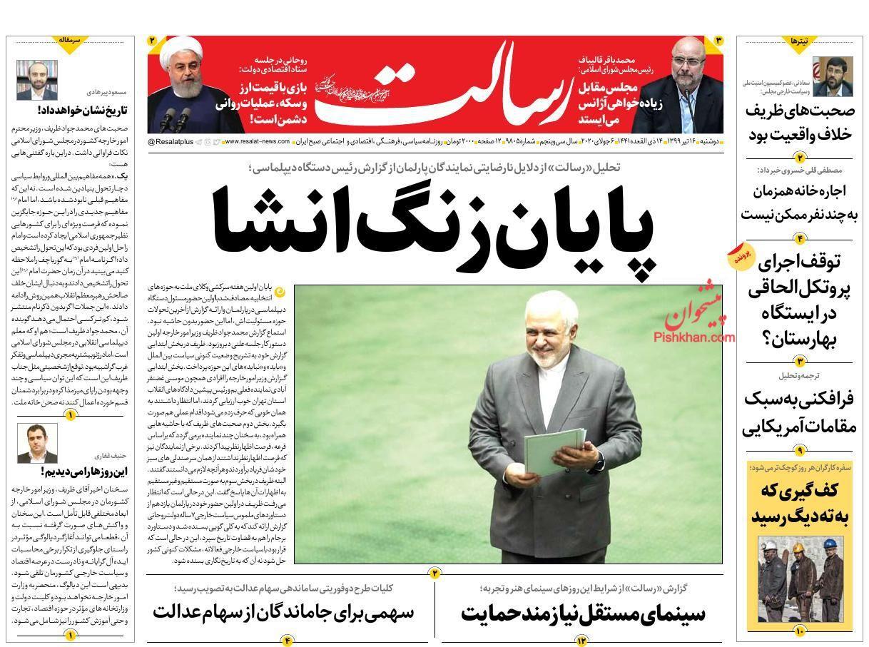 عناوین اخبار روزنامه رسالت در روز دوشنبه ۱۶ تیر