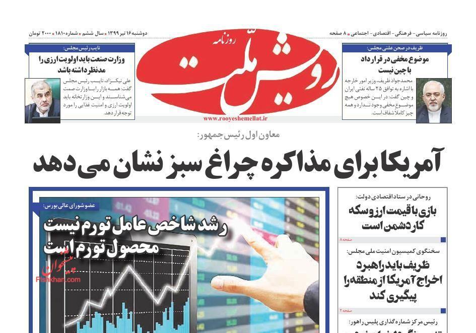 عناوین اخبار روزنامه رویش ملت در روز دوشنبه ۱۶ تیر