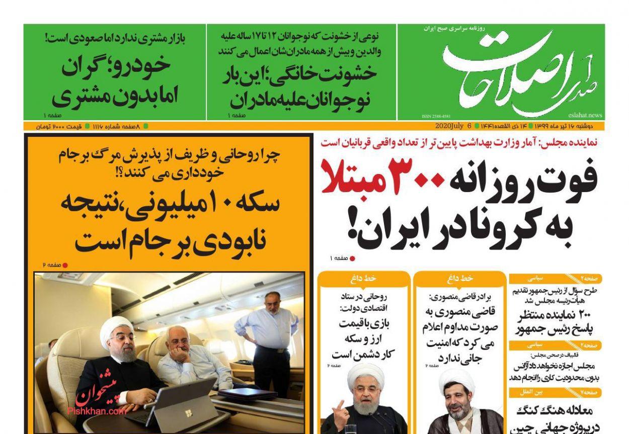 عناوین اخبار روزنامه صدای اصلاحات در روز دوشنبه ۱۶ تیر
