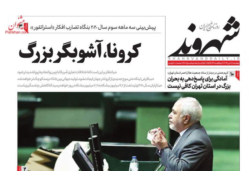 عناوین اخبار روزنامه شهروند در روز دوشنبه ۱۶ تیر