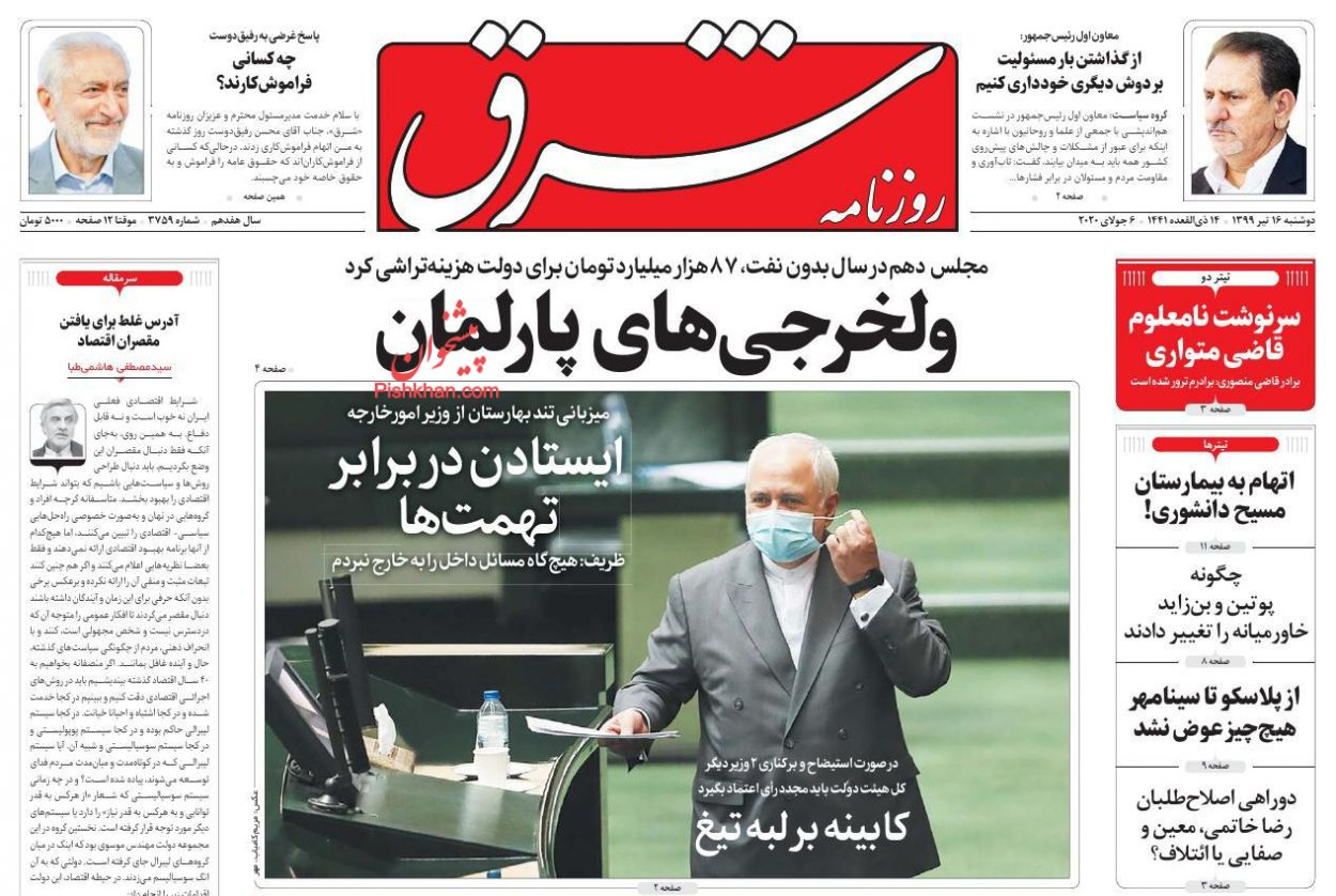 عناوین اخبار روزنامه شرق در روز دوشنبه ۱۶ تیر