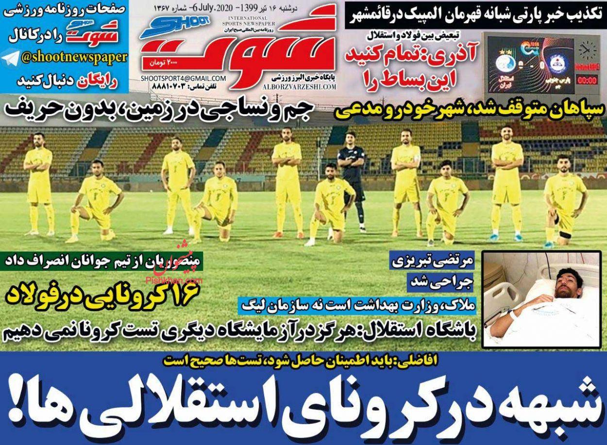 عناوین اخبار روزنامه شوت در روز دوشنبه ۱۶ تیر