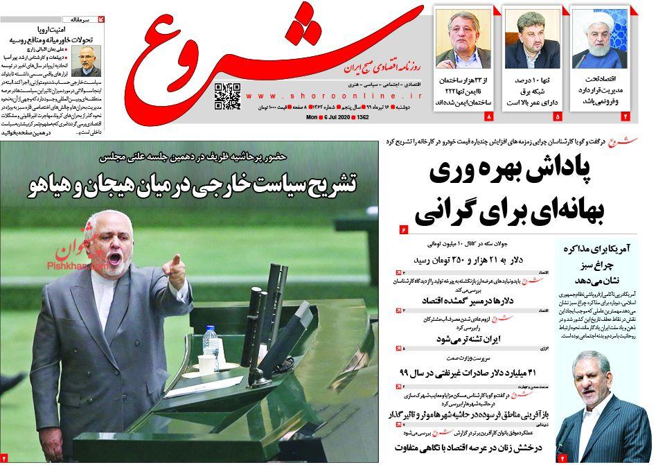 عناوین اخبار روزنامه شروع در روز دوشنبه ۱۶ تیر