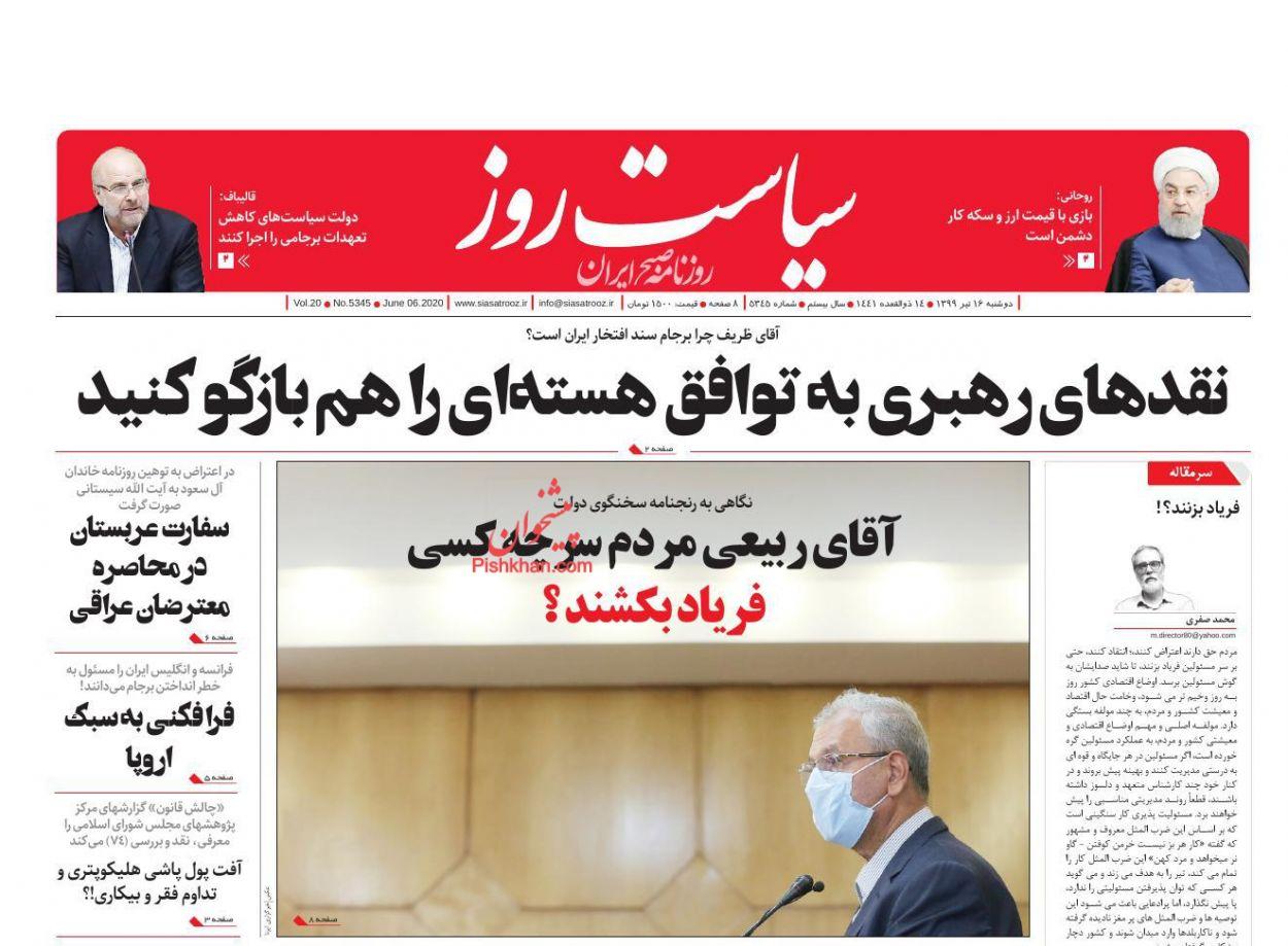 عناوین اخبار روزنامه سیاست روز در روز دوشنبه ۱۶ تیر