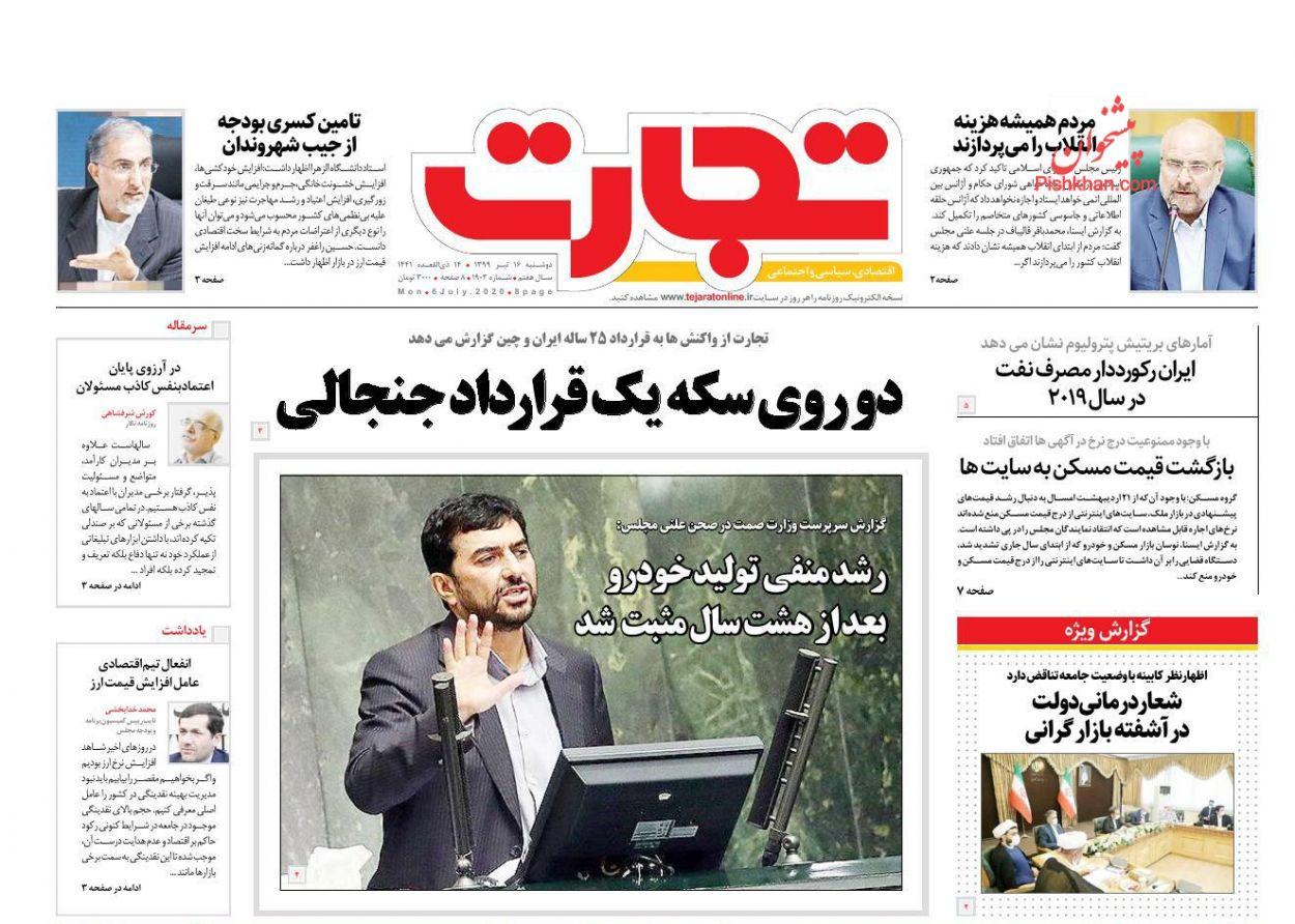 عناوین اخبار روزنامه تجارت در روز دوشنبه ۱۶ تیر