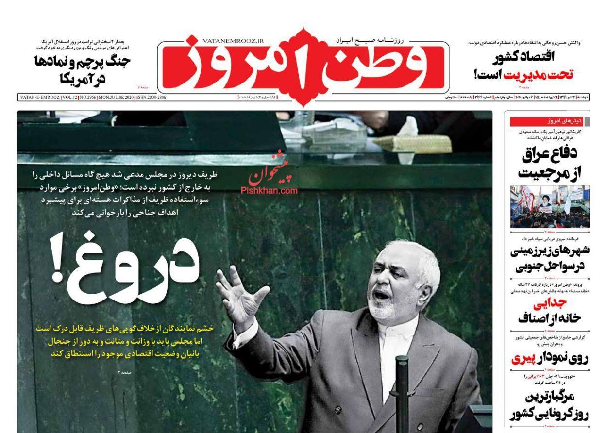 عناوین اخبار روزنامه وطن امروز در روز دوشنبه ۱۶ تیر