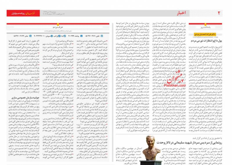 عناوین اخبار روزنامه خراسان در روز دوشنبه ۱۶ تیر
