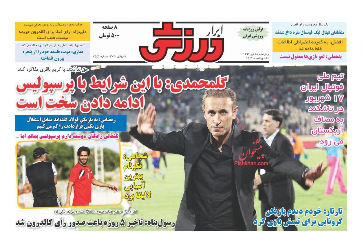 عناوین اخبار روزنامه ابرار ورزشى در روز چهارشنبه ۱۸ تیر