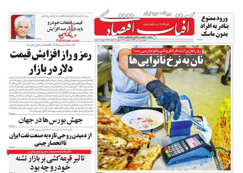 عناوین اخبار روزنامه آفتاب اقتصادی در روز چهارشنبه ۱۸ تیر