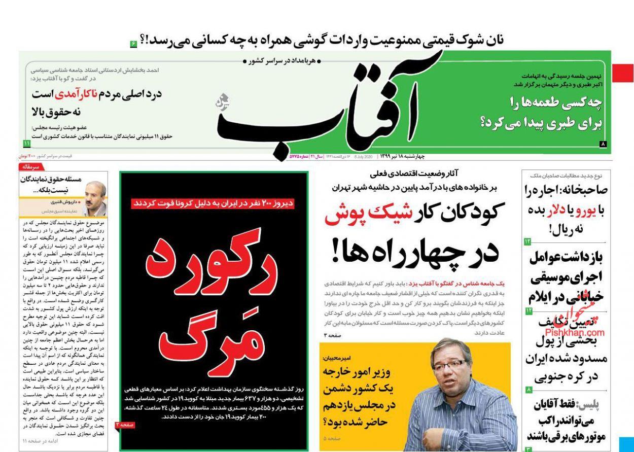 عناوین اخبار روزنامه آفتاب یزد در روز چهارشنبه ۱۸ تیر