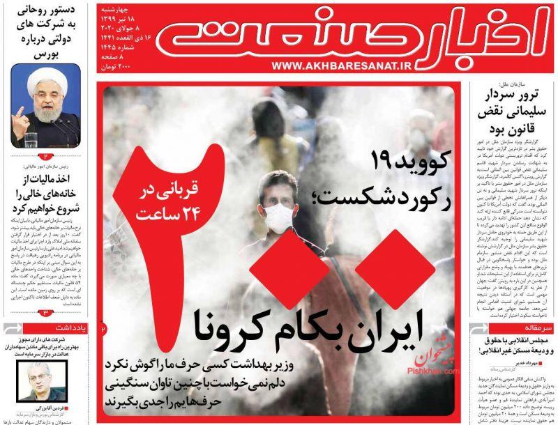 عناوین اخبار روزنامه اخبار صنعت در روز چهارشنبه ۱۸ تیر
