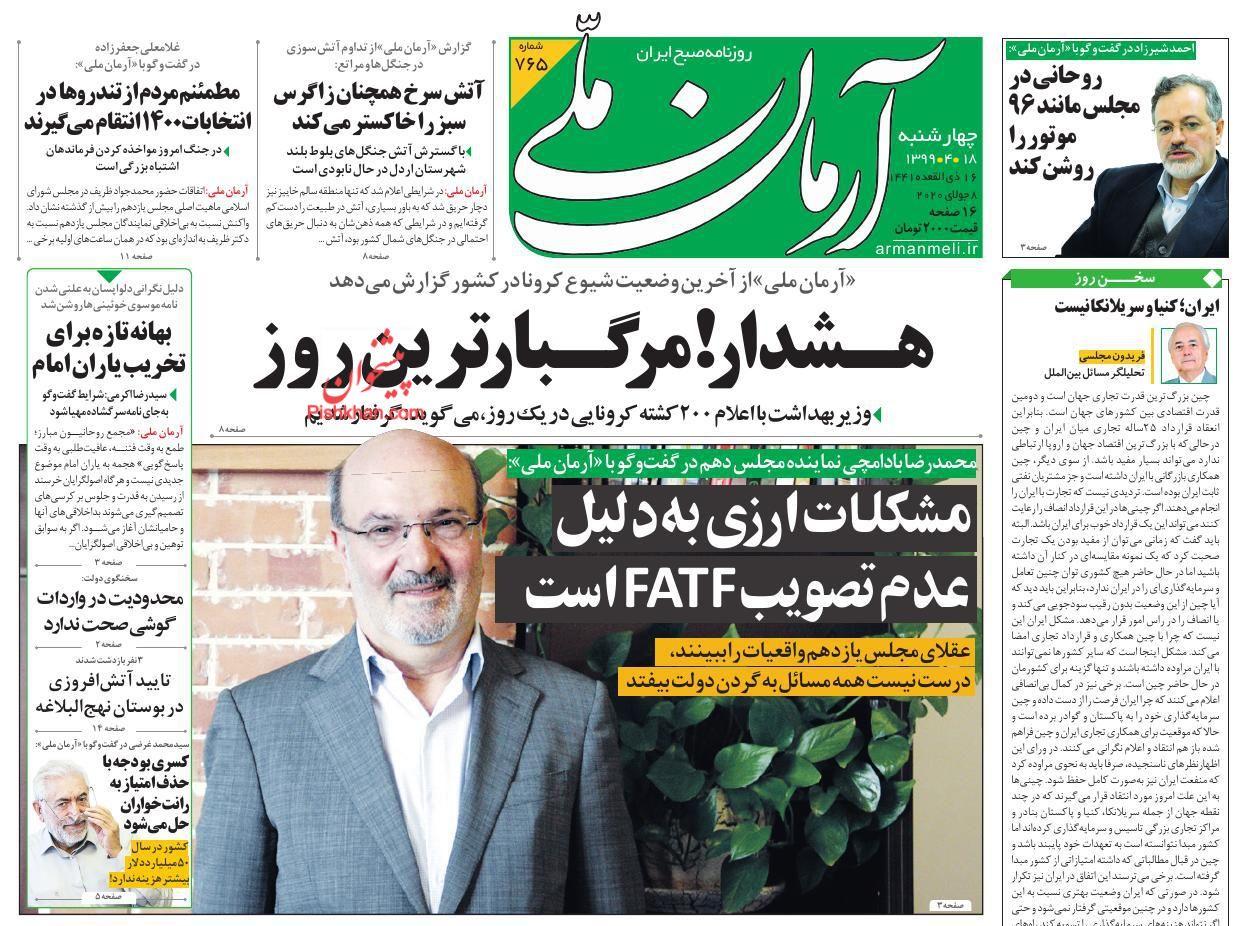 عناوین اخبار روزنامه آرمان ملی در روز چهارشنبه ۱۸ تیر