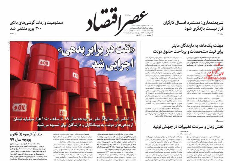 عناوین اخبار روزنامه عصر اقتصاد در روز چهارشنبه ۱۸ تیر
