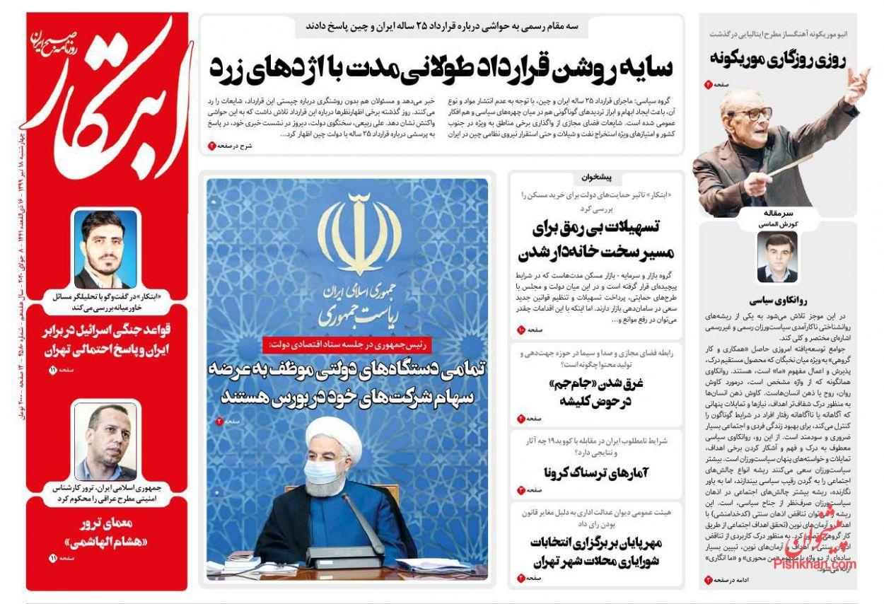 عناوین اخبار روزنامه ابتکار در روز چهارشنبه ۱۸ تیر