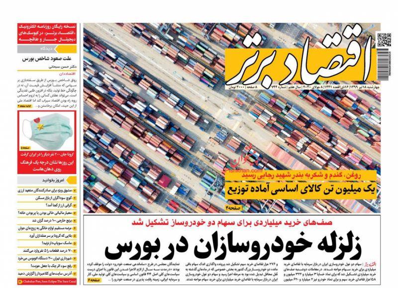 عناوین اخبار روزنامه اقتصاد برتر در روز چهارشنبه ۱۸ تیر
