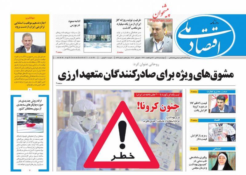 عناوین اخبار روزنامه اقتصاد ملی در روز چهارشنبه ۱۸ تیر