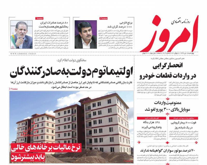 عناوین اخبار روزنامه امروز در روز چهارشنبه ۱۸ تیر