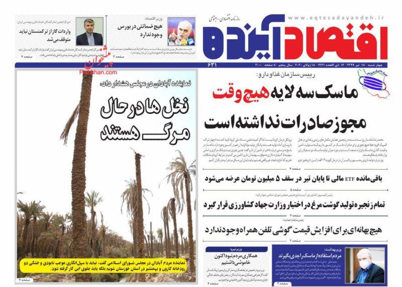 عناوین اخبار روزنامه اقتصاد آینده در روز چهارشنبه ۱۸ تیر