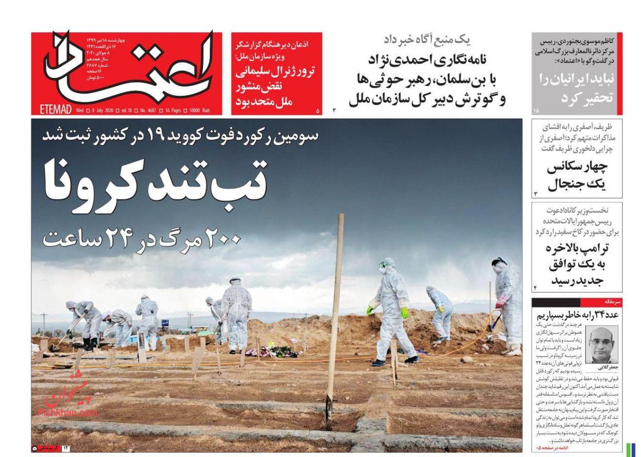 عناوین اخبار روزنامه اعتماد در روز چهارشنبه ۱۸ تیر