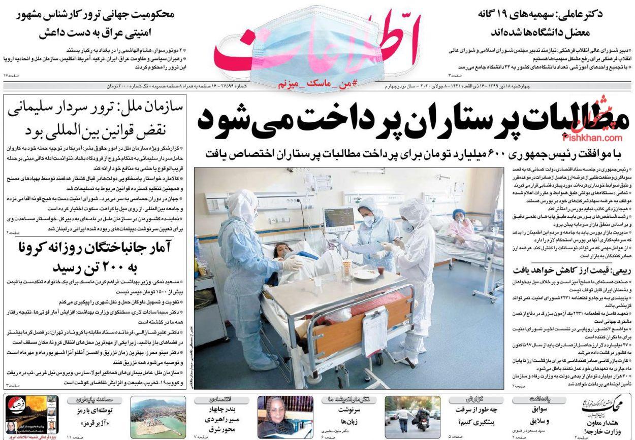 عناوین اخبار روزنامه اطلاعات در روز چهارشنبه ۱۸ تیر
