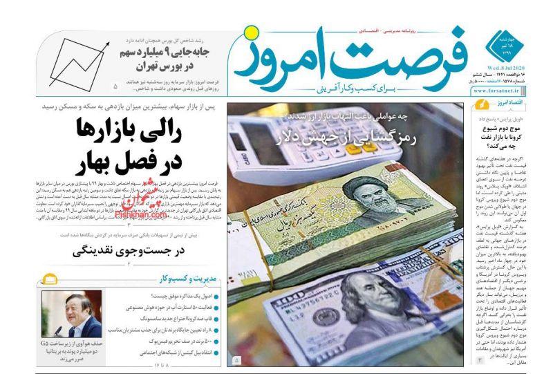 عناوین اخبار روزنامه فرصت امروز در روز چهارشنبه ۱۸ تیر