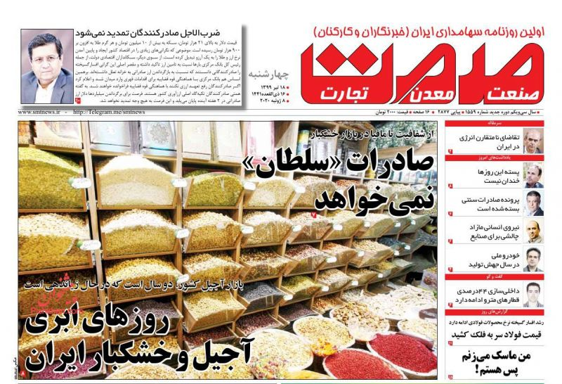 عناوین اخبار روزنامه صمت در روز چهارشنبه ۱۸ تیر