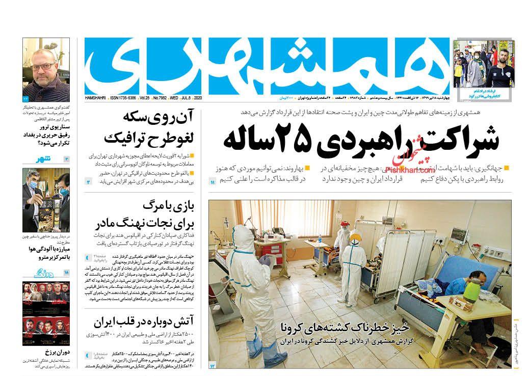 عناوین اخبار روزنامه همشهری در روز چهارشنبه ۱۸ تیر