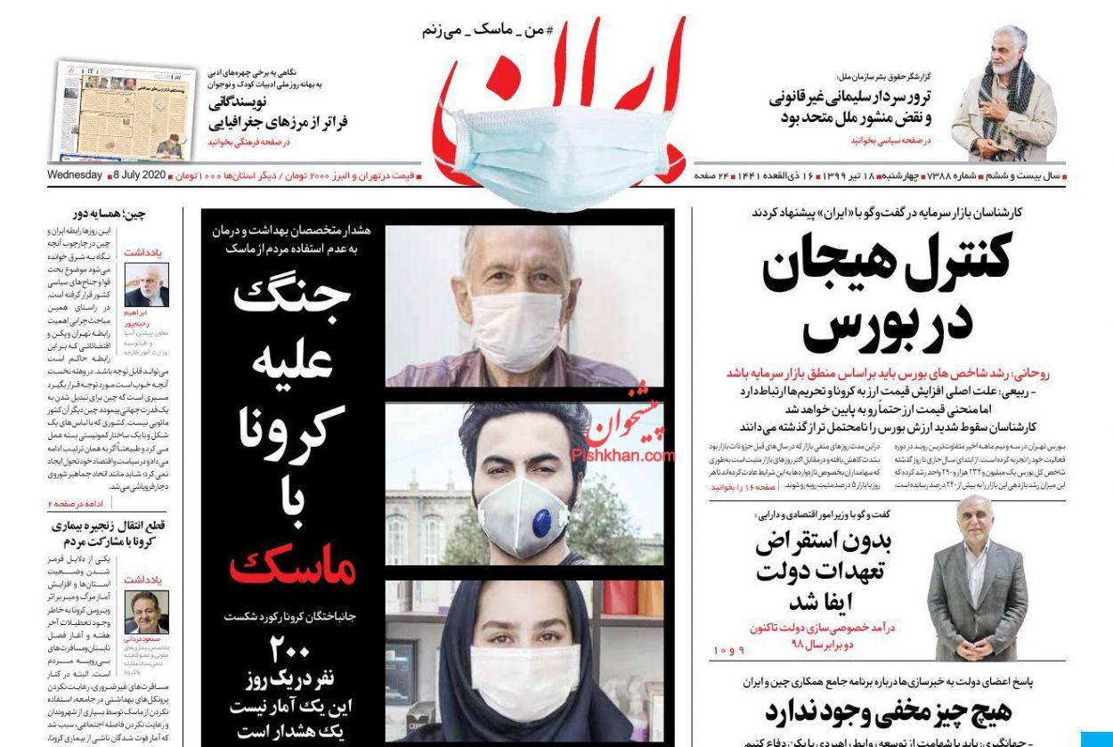 عناوین اخبار روزنامه ایران در روز چهارشنبه ۱۸ تیر