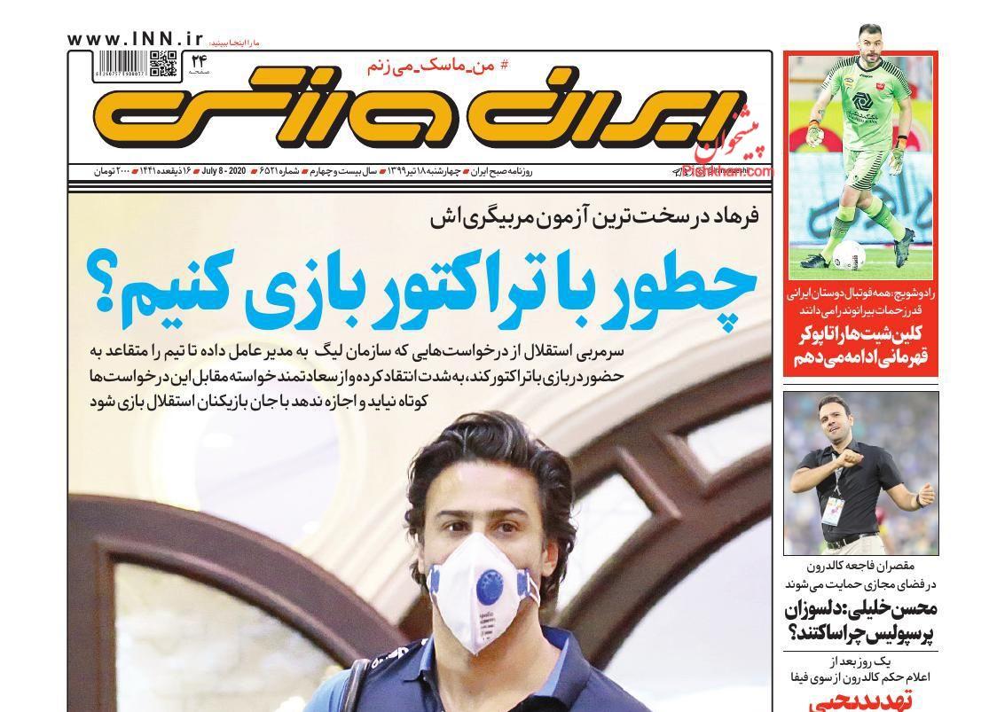 عناوین اخبار روزنامه ایران ورزشی در روز چهارشنبه ۱۸ تیر