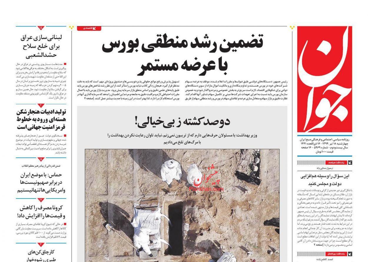 عناوین اخبار روزنامه جوان در روز چهارشنبه ۱۸ تیر