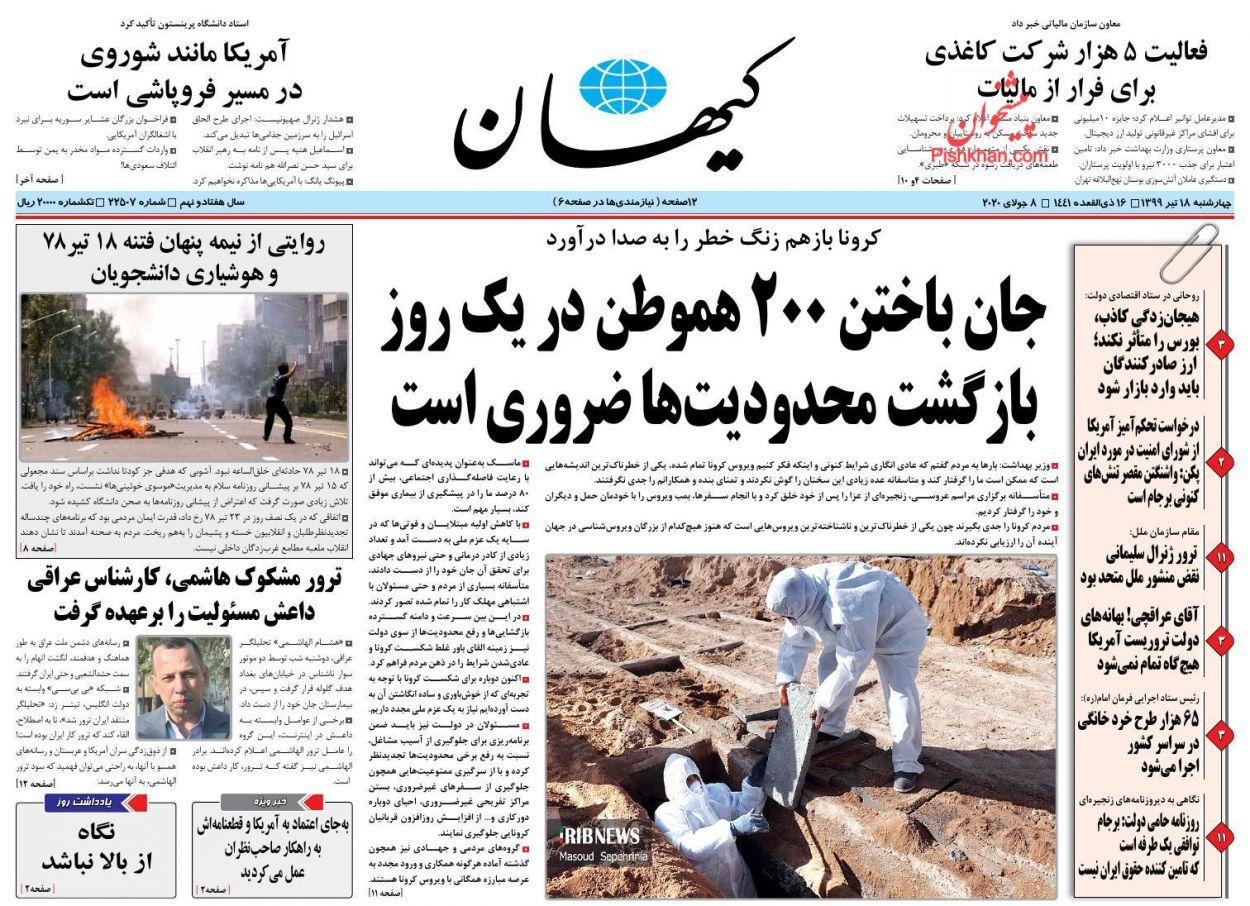 عناوین اخبار روزنامه کيهان در روز چهارشنبه ۱۸ تیر