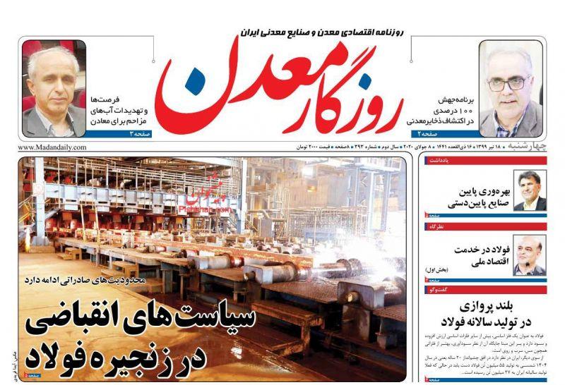 عناوین اخبار روزنامه روزگار معدن در روز چهارشنبه ۱۸ تیر
