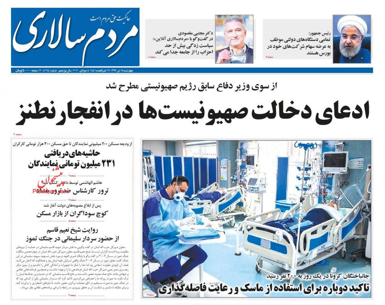 عناوین اخبار روزنامه مردم سالاری در روز چهارشنبه ۱۸ تیر