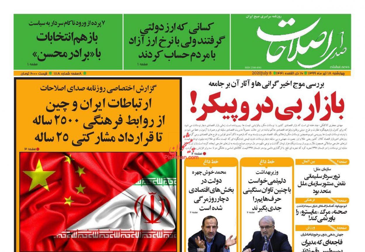 عناوین اخبار روزنامه صدای اصلاحات در روز چهارشنبه ۱۸ تیر