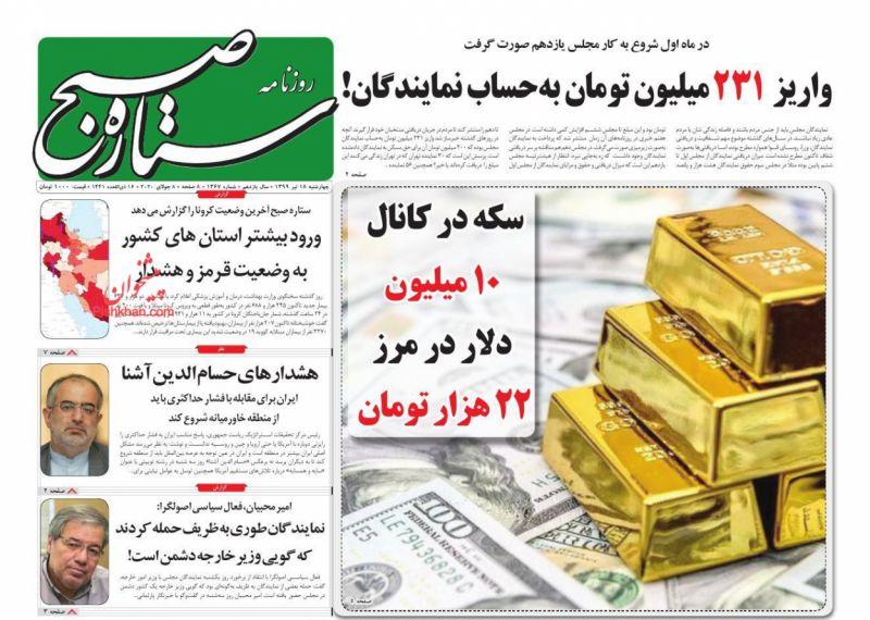 عناوین اخبار روزنامه ستاره صبح در روز چهارشنبه ۱۸ تیر