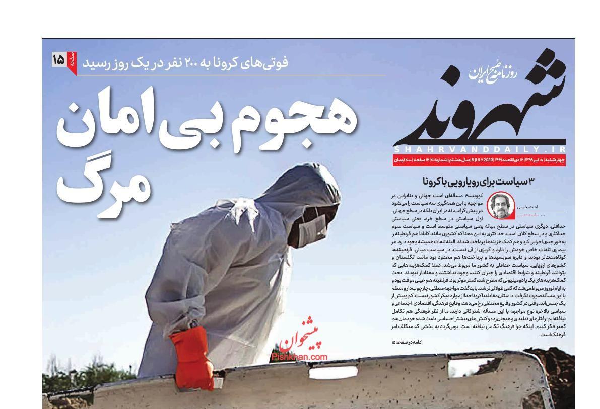 عناوین اخبار روزنامه شهروند در روز چهارشنبه ۱۸ تیر