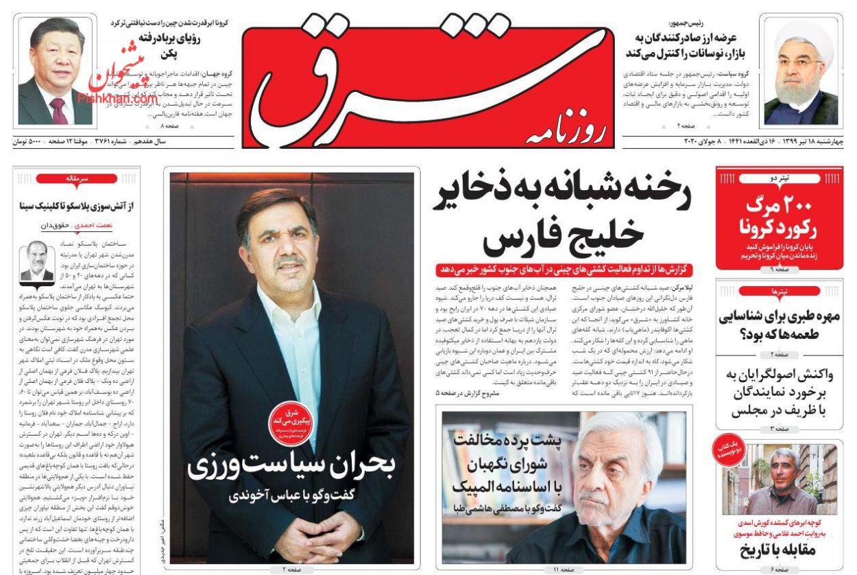 عناوین اخبار روزنامه شرق در روز چهارشنبه ۱۸ تیر