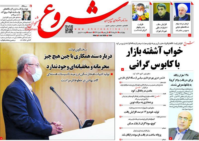 عناوین اخبار روزنامه شروع در روز چهارشنبه ۱۸ تیر