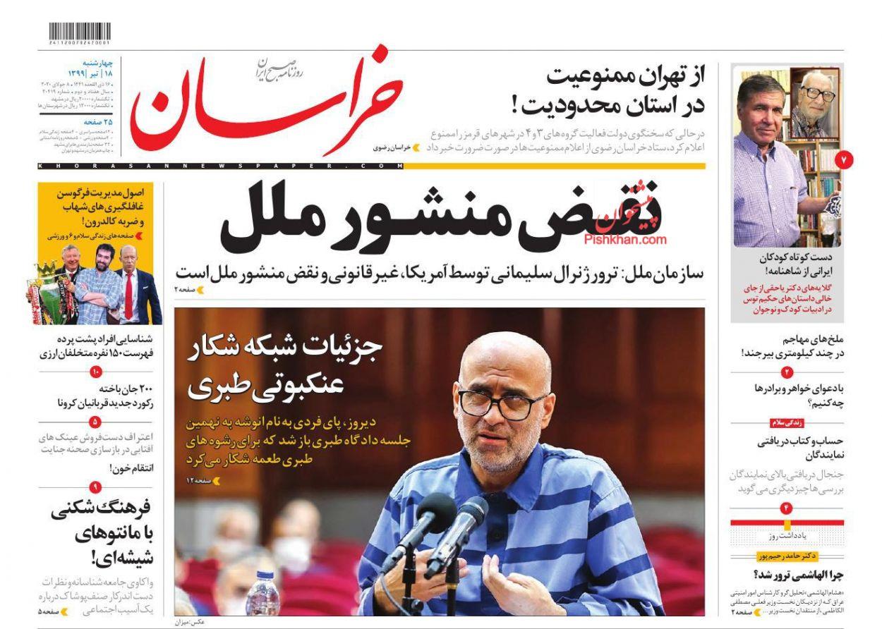 عناوین اخبار روزنامه خراسان در روز چهارشنبه ۱۸ تیر