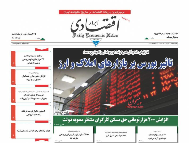 عناوین اخبار روزنامه ابرار اقتصادی در روز پنجشنبه ۱۹ تیر