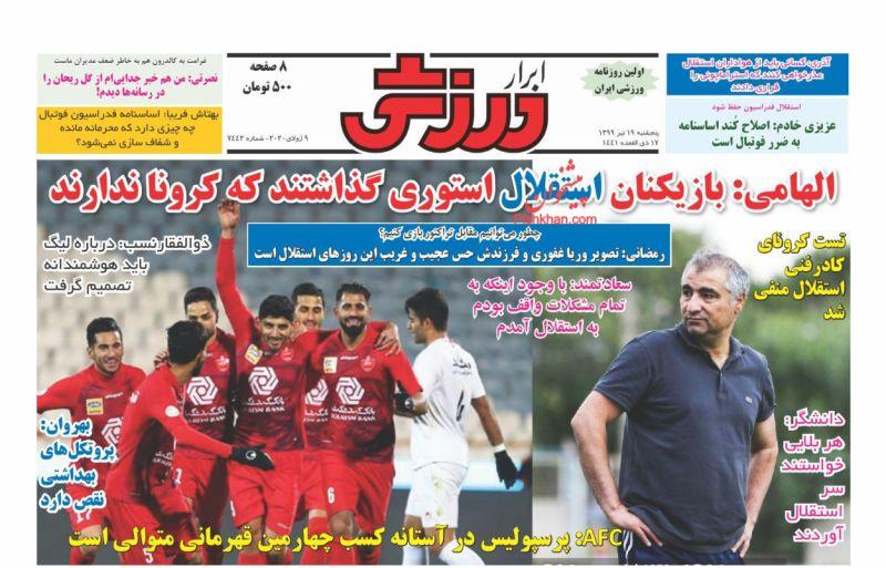 عناوین اخبار روزنامه ابرار ورزشى در روز پنجشنبه ۱۹ تیر